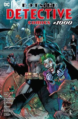 Бэтмен. Detective comics #1000