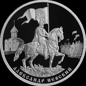 3 рубля 800-летие со дня рождения князя Александра Невского 2021 год. PROOF