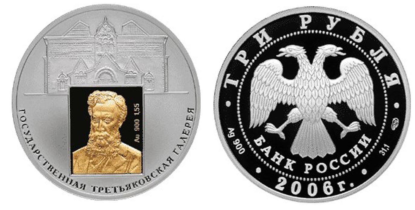 3 рубля 150-летие Третьяковской галереи 2006 г. Proof