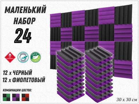 акустический поролон ECHOTON AURA  300 violet/black  24  pcs