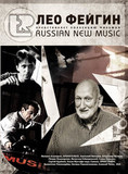 Лео Фейгин / Russian New Music (3DVD)