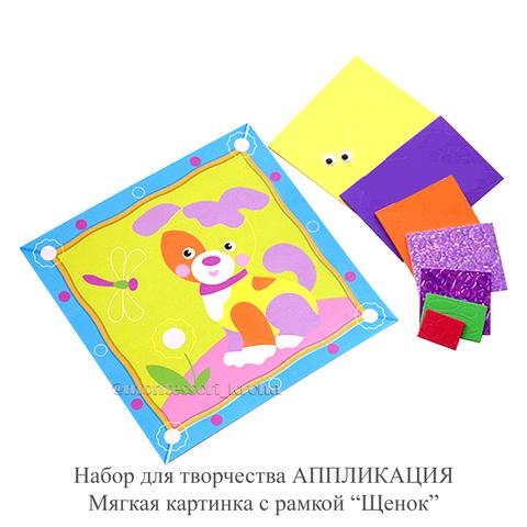 Набор для творчества АППЛИКАЦИЯ Мягкая картинка с рамкой «Щенок»
