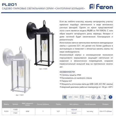 Садово-парковый светильник FERON PL201 E27 черный