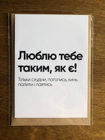 Листівка: