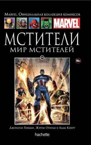 Мстители. Мир Мстителей (Ашет #146)