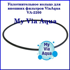 Уплотнительное кольцо для ViaAqua VA-2200