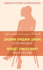 Дневник Бриджит Джонс -Bridget Joness Diary