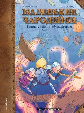 Маленькие чародейки. Книга 3: Тайна Трех Торговцев