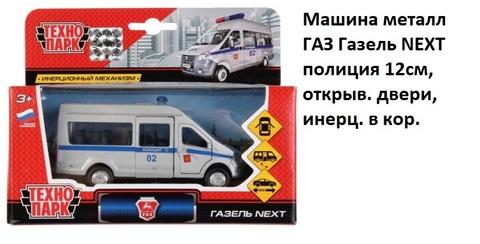 Машина мет. SB-18-19-Р-WB ГАЗ Газель Next полиция