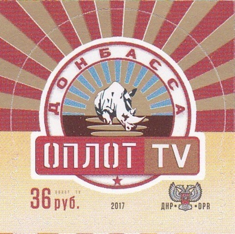 Почта ДНР (2017 08.08.) марка  Оплот ТВ