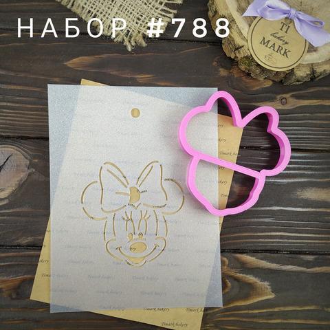 Набор №788 - Минни Маус