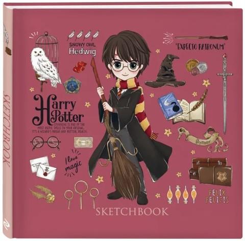 Скетчбук «Гарри Поттер» (коллекция Cute Kids)
