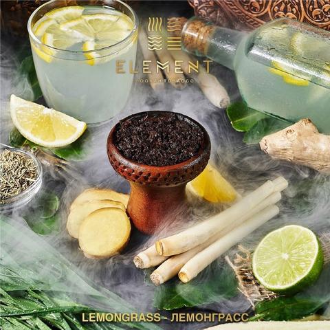 Табак Element 100г - Lemongrass (Вода)