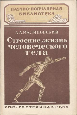 А.А. Малиновский