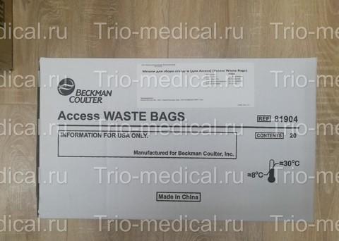 81904 Мешки для сбора отходов (для Access) (Access Waste Bags) 20 шт (РУ: ФСЗ 2010/08529) / Beckman Coulter Inc., США/