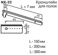 NX-22 Кронштейн для полок (L=300 мм)