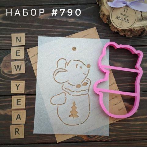 Набор №790 - Мышка в рукавичке