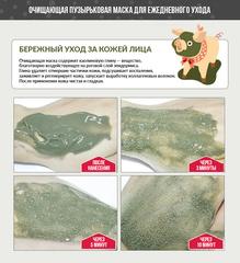 Очищающая кислородная пузырьковая маска для лица на основе глины Bioaqua,100 гр