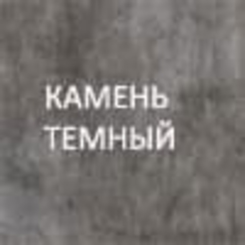 Полка Арчи 10.110 Моби Дуб Золотой CRAFT, Камень Темный U3705