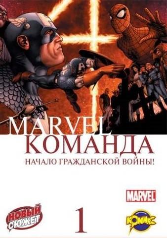 Marvel: Команда №78