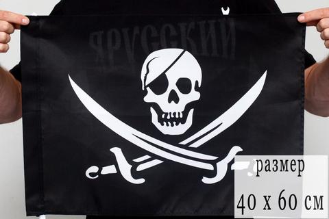 Купить флаг Весёлый Роджер - Магазин тельняышек.ру 8-800-700-93-18Флаг пиратский