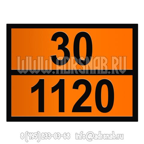 30-1120 (БУТАНОЛЫ)