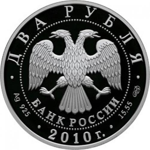 Набор из 3 монет 2 рубля. Футболисты (Стрельцов, Бесков, Яшин). 2010 год. В плакетках