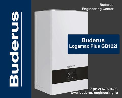 Buderus Logamax plus GB122i-24 TH Газовый Конденсационный котел Двухконтурный Арт.7736902031