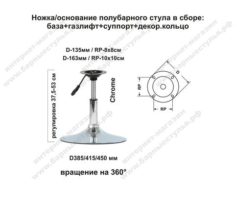 Ножка (основание, каркас) для полубарного стула (стул мастера) в сборе, газлифт, на базе D-385 мм, регулировка высоты 37,5-53 см, вращение 360°, хром