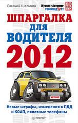 Шпаргалка для водителя 2012. Новые штрафы, изменения в ПДД и КОАП, полезные телефоны