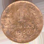 1 копейка 1930 года VG