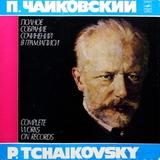 Чайковский / Полное Собрание Сочинений В Грамзаписи (6LP)