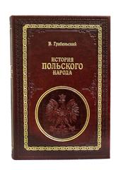 В. Грабеньский. История Польского народа.