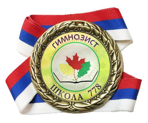 Медаль индивидуальная гимназист с номером (листья и книга)
