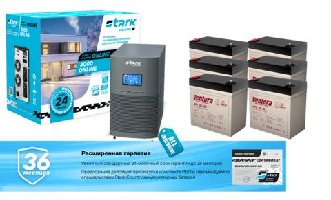 Комплект ИБП STARK COUNTRY 3000 ONLINE+GPL 12-55