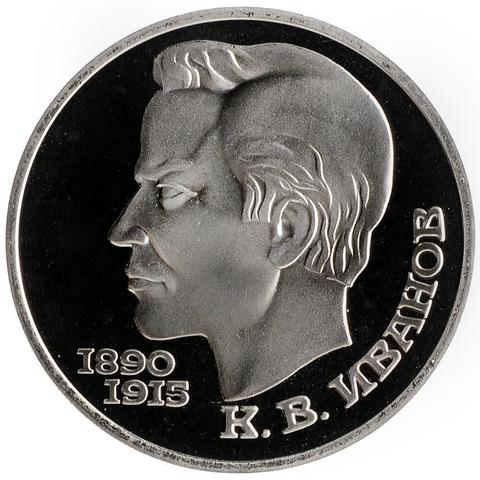 (Proof) 1 рубль Иванов 1991 г.