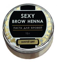 Паста для разметки белая/золотая SEXY BROW HENNA