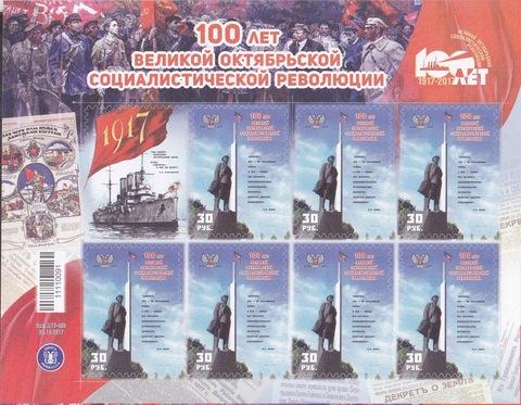 Почта ДНР (2017 11.07.) 100 лет Великой Октябрьской Социалистической революции-малый лист