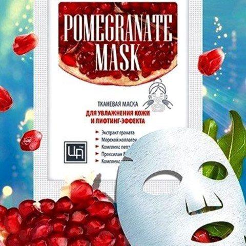 Маска тканевая для лица «Pomegranate Mask»™Царство Ароматов