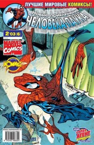 Новые приключения Человека-Паука №6