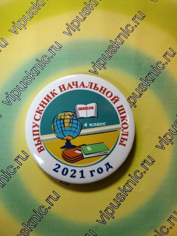 Значок «Выпускник начальной школы 2021» Диаметр 56мм (глобус и доска)