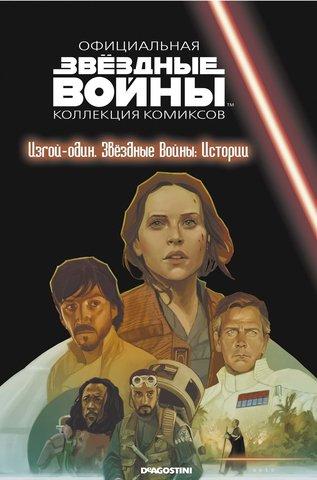 Звёздные войны. Официальная коллекция комиксов. Том 71. Изгой-Один