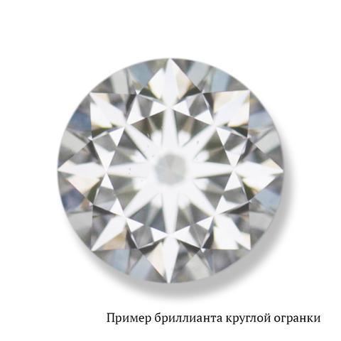 Бриллиант №YGL138252 Кр-57 9.1/9 А