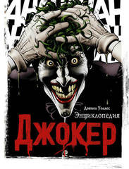 """Энциклопедия """"Джокер"""""""