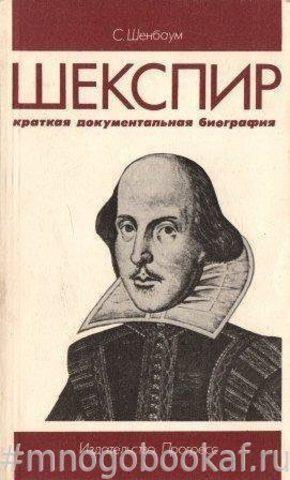 Шекспир: Краткая документальная биография