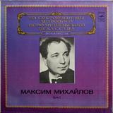Максим Михайлов / Бас (LP)