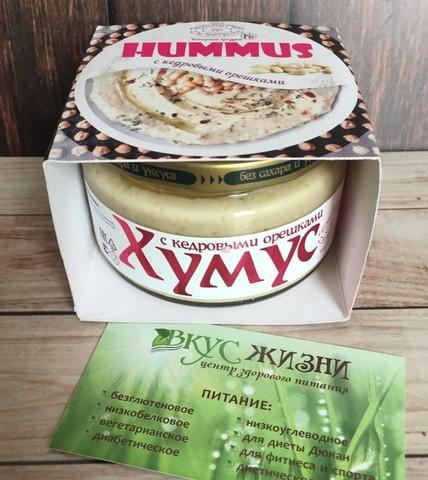 Закуска Хумус с кедр орешками  200г Полезные продукты