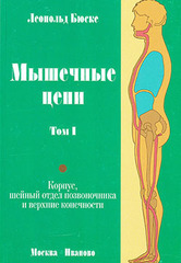 Мышечные цепи. Том I. Корпус, шейный отдел позвоночника и верхние конечности