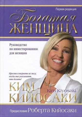 Богатая женщина (3-е издание)