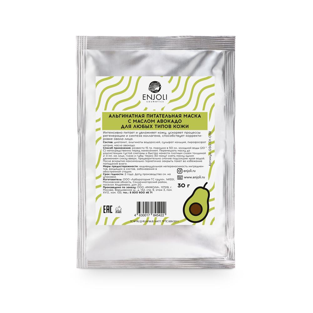 Маски Альгинатная питательная маска с маслом авокадо для любых типов кожи 008.jpg